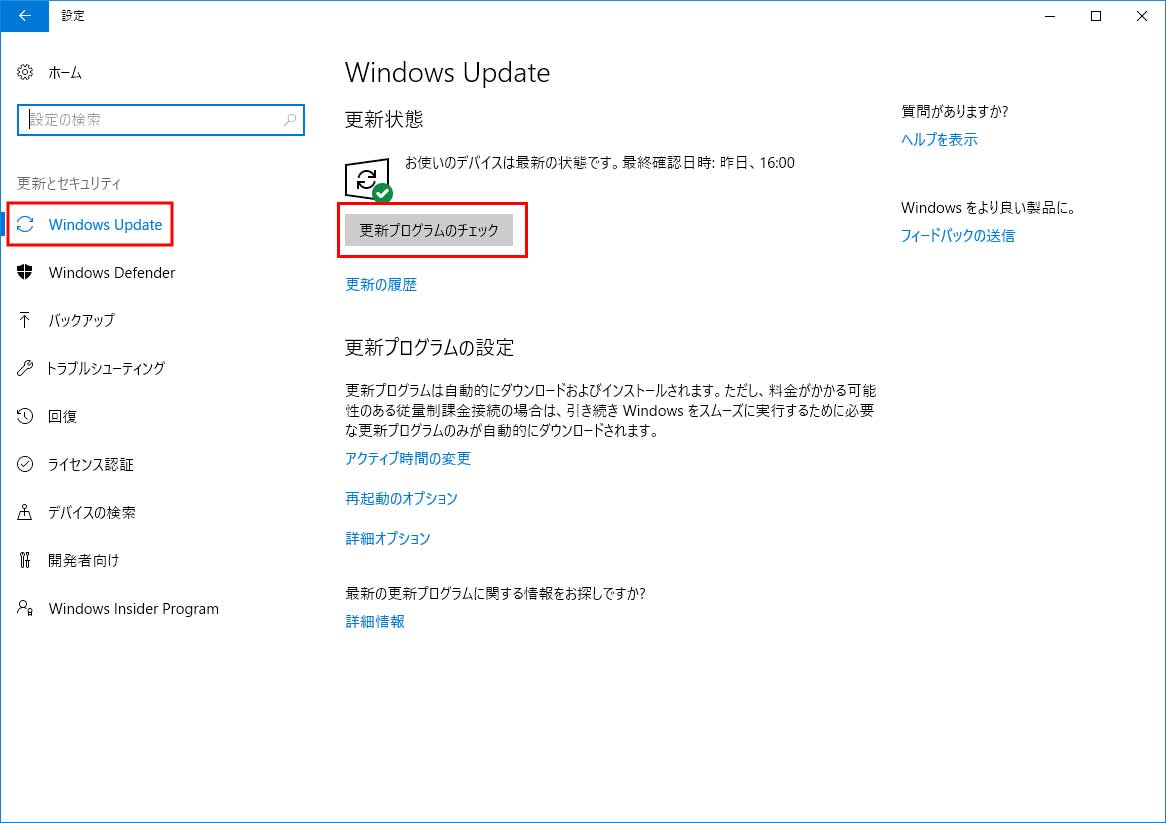 WindowsUpdate03